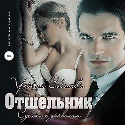 Ульяна Соболева - Отшельник