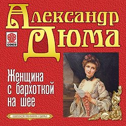 Александр Дюма - Женщина с бархоткой на шее