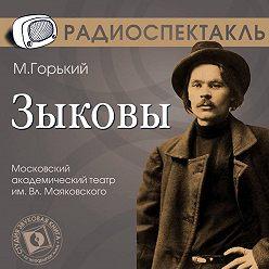 Максим Горький - Зыковы (спектакль)