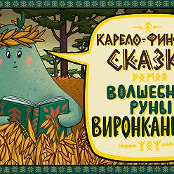 Н. Москвицова - Сказка о злой мачехе и красавице