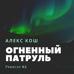 Алекс Кош - Огненный Патруль