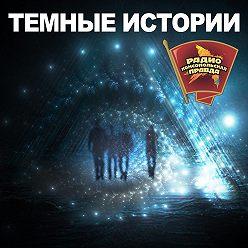 Радио «Комсомольская правда» - 2001 год. Пропажа капитана Владимира Сереброва с базы ВМФ