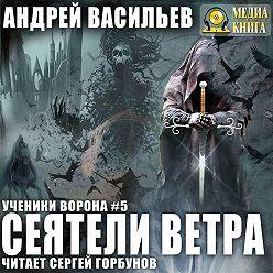 Андрей Васильев - Сеятели ветра