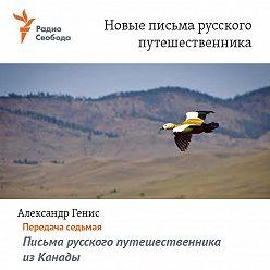 Александр Генис - Письма русского путешественника из Канады