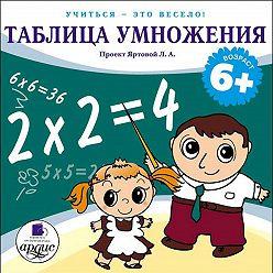 Л. Яртова - Таблица умножения