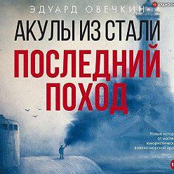 Эдуард Овечкин - Акулы из стали. Последний поход (сборник)