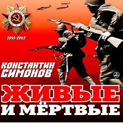 Константин Симонов - Живые и мертвые