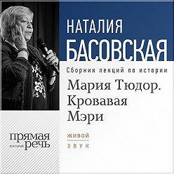 Наталия Басовская - Мария Тюдор. Кровавая Мэри