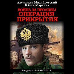 Александр Михайловский - Война за проливы. Операция прикрытия