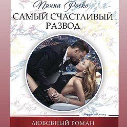 Пиппа Роско - Самый счастливый развод