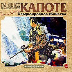 Трумен Капоте - Хладнокровное убийство