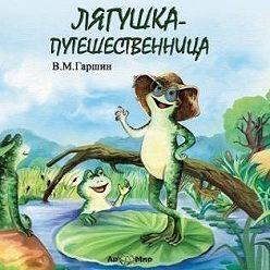 Всеволод Гаршин - Лягушка путешественница