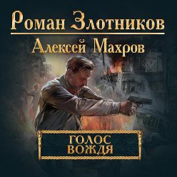 Алексей Махров - Голос вождя