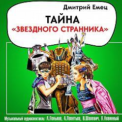 Дмитрий Емец - Тайна «Звездного странника» (спектакль)