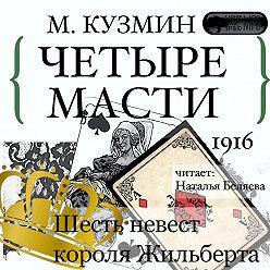 Михаил Кузмин - Четыре масти. Шесть невест короля Жильберта