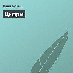 Иван Бунин - Цифры