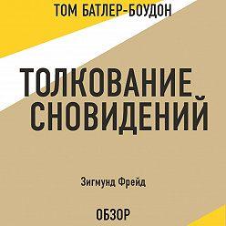 Том Батлер-Боудон - Толкование сновидений. Зигмунд Фрейд (обзор)