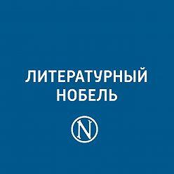Евгений Стаховский - Александр Солженицын
