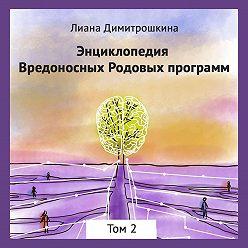 Лиана Димитрошкина - Энциклопедия Вредоносных Родовых программ. Том 2