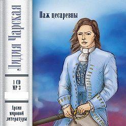 Лидия Чарская - Паж цесаревны
