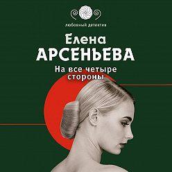 Елена Арсеньева - На все четыре стороны