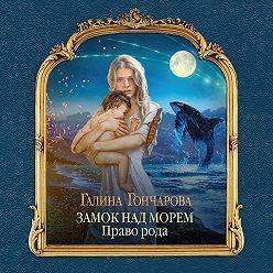 Галина Гончарова - Замок над Морем. Право рода