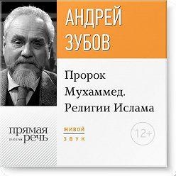 Андрей Зубов - Лекция «Пророк Мухаммед. Религии Ислама»