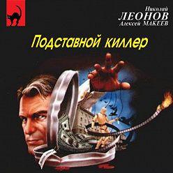 Николай Леонов - Подставной киллер
