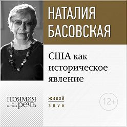 Наталия Басовская - Лекция «США как историческое явление»