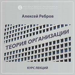 Алексей Ребров - 2.2. Структурные характеристики организации