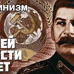 Дмитрий Пучков - Александр Зиновьев - Нашей юности полёт, Сталинизм