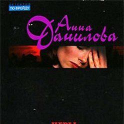 Анна Данилова - Игры с темным прошлым