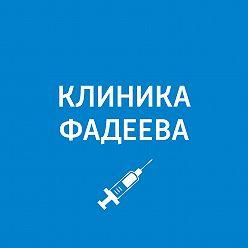 Пётр Фадеев - Правильное питание