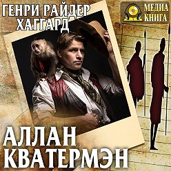 Генри Райдер Хаггард - Аллан Кватермэн