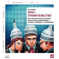 Бет Симон Новек - Wiki-правительство: Как технологии могут сделать власть лучше, демократию – сильнее, а граждан – влиятельнее