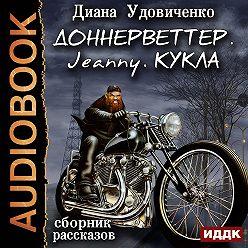 Диана Удовиченко - Сборник рассказов: Доннерветтер. Jeanny. Кукла