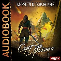 Кирилл Клеванский - Сердце Дракона. Книга 1