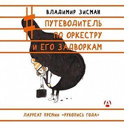 Владимир Зисман - Путеводитель по оркестру и его задворкам