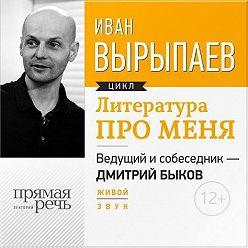 Иван Вырыпаев - Литература про меня. Иван Вырыпаев