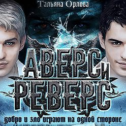 Тальяна Орлова - Аверс и реверс