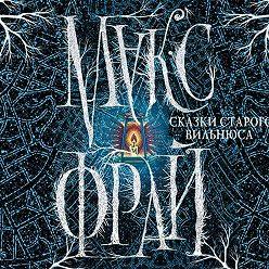 Макс Фрай - Сказки старого Вильнюса
