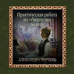 Александра Черчень - Практическая работа по обитателям болота