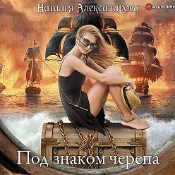 Наталья Александрова - Под знаком черепа