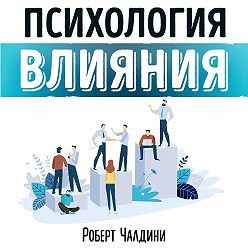 Роман Сергеев - Психология влияния.  Роберт Чалдини. Обзор