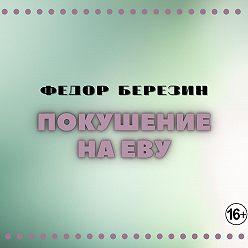 Федор Березин - Покушение на Еву