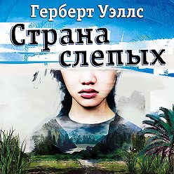 Герберт Уэллс - Страна Слепых