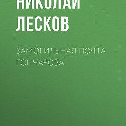 Николай Лесков - Замогильная почта Гончарова