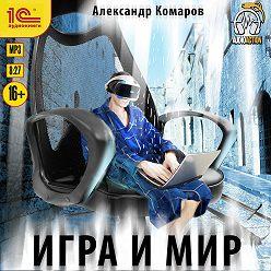 Александр Комаров - Игра и Мир