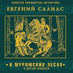 Евгений Салиас де Турнемир - В муромских лесах и другие повести