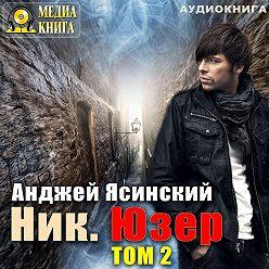 Анджей Ясинский - Ник. Юзер. Том 2